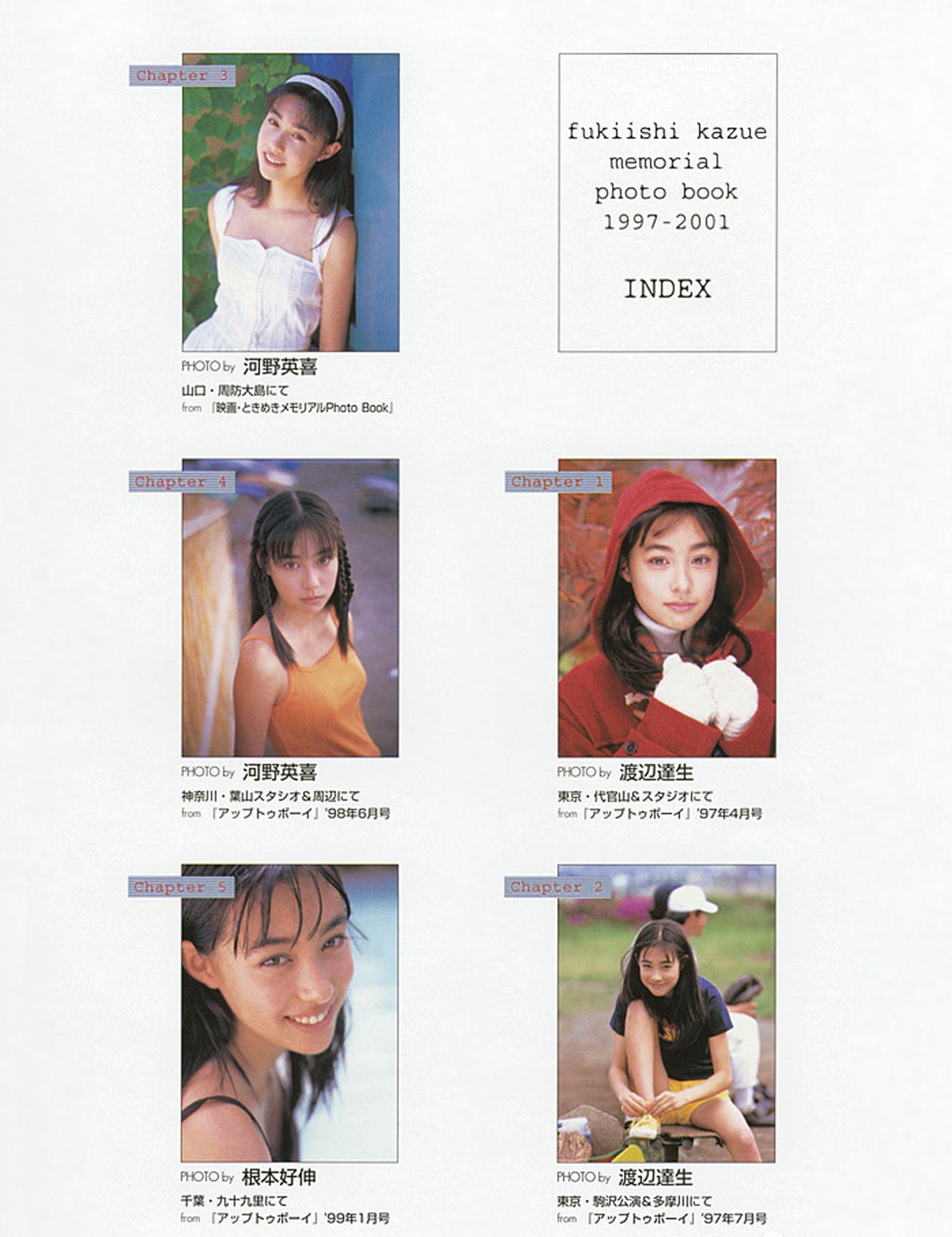 被锁在保险柜里的日本艺人吹石一惠的写真作品 (52)