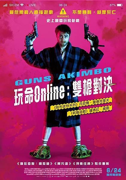电影《玩命Online:双枪对决》爽片凸显真正的小丑女 (4)