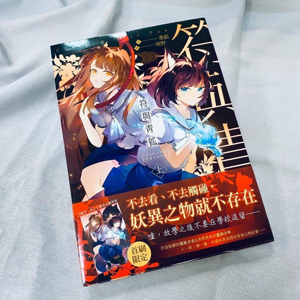 轻小说《符与青狐.上》没有相关联就可以当做是没有发生吗? (1)