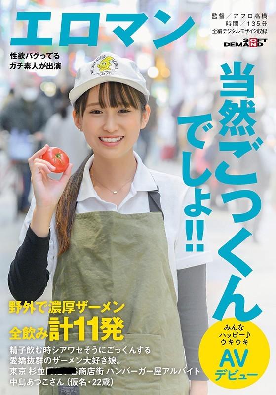 SDTH-008汉堡店厨师中岛あつこ(中岛敦子)竟敢野外露天拍摄 (1)