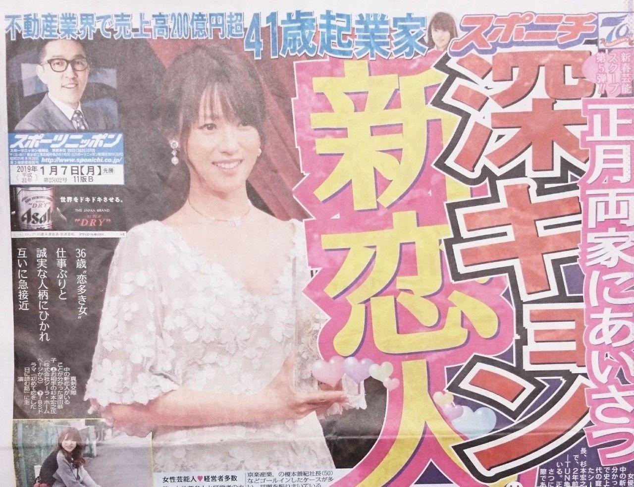 深田恭子的绯闻男友在记者的采访中既没有承认也没有否认恋情 (2)