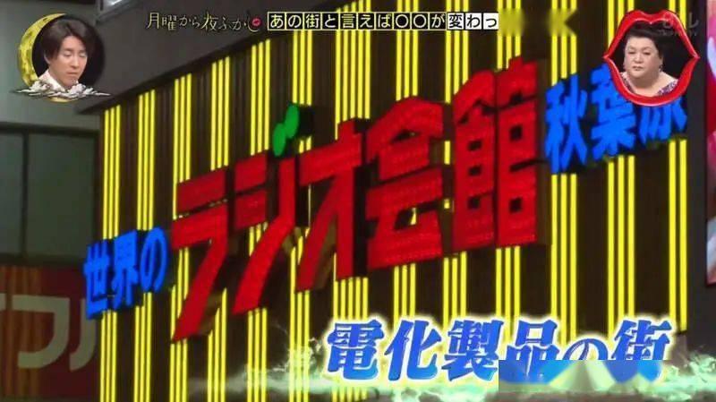 宅男胜地日本秋叶原变了味,因疫情逐渐加速风俗化 (13)