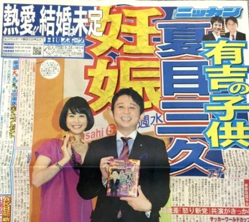 有吉弘行低调恋爱五年多,因为疫情隔离在家然而下定决心要结婚了 (2)