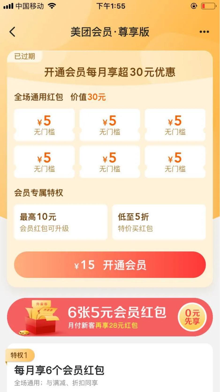 美团外卖红包这样买便宜,还能分享赚钱(会员8.8元一个月)