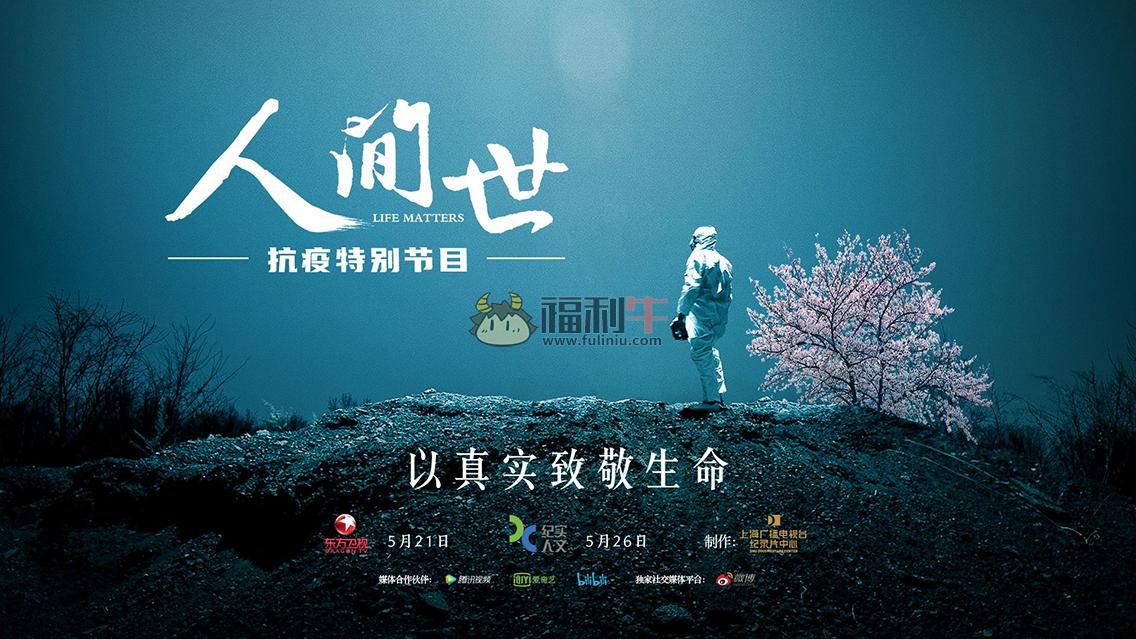 上海台纪录片《人间世·抗疫特别节目》2020插图