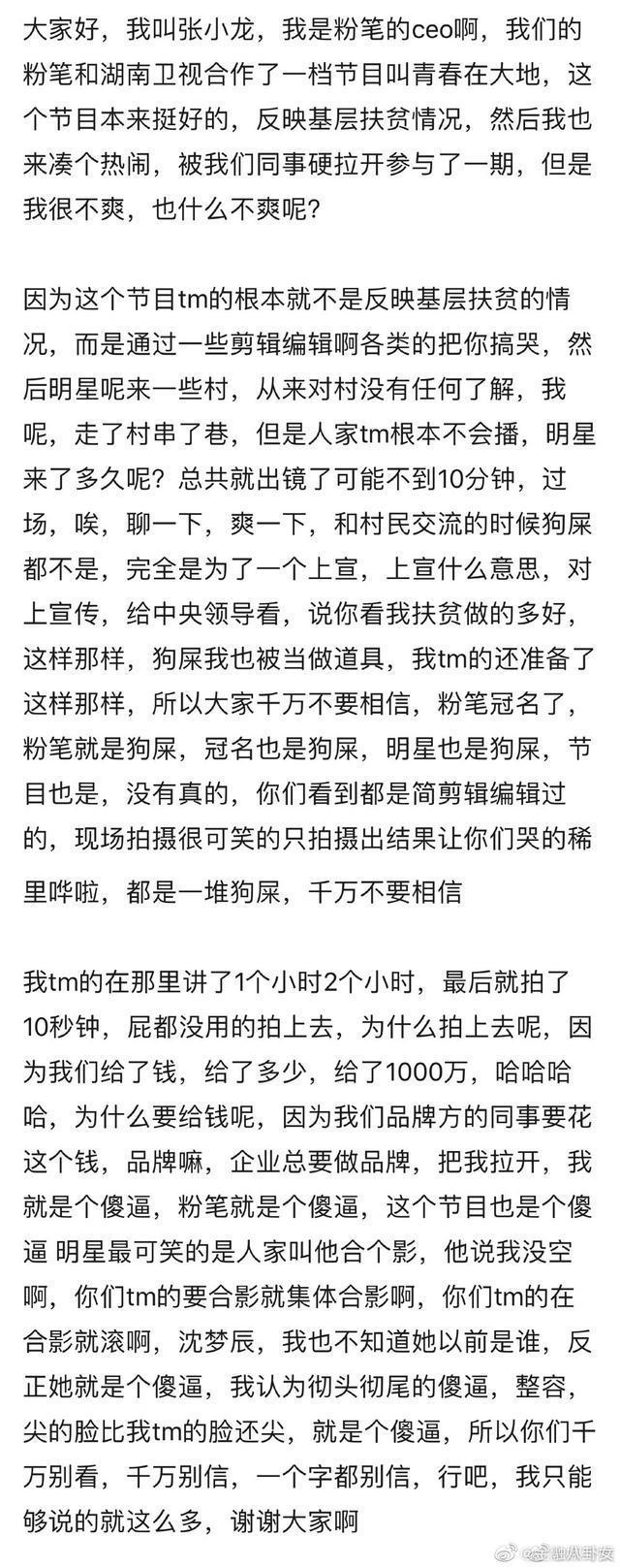 粉笔网总裁张小龙炮轰芒果台综艺虚假扶贫插图1