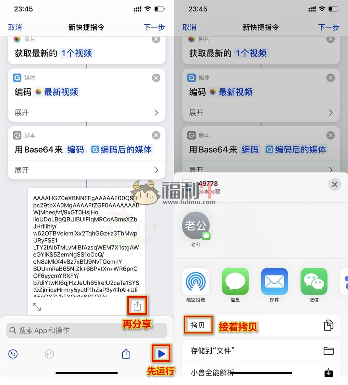 苹果IOS14充电提示音修改教程插图2