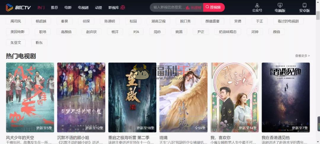 国庆快乐,推荐几个看剧集电影的网站插图2