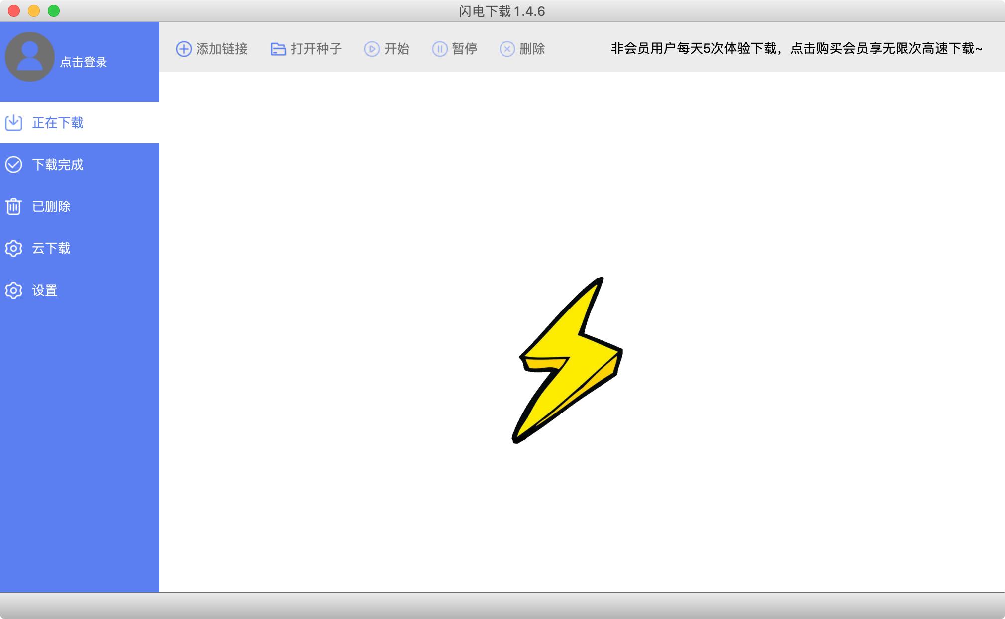 闪电下载,迅雷版权限制时备用下载软件,支持多平台客户端!