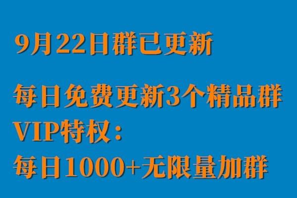 图片[1]-潍坊市吃喝玩乐群等交流群(9.22更新)-群达人