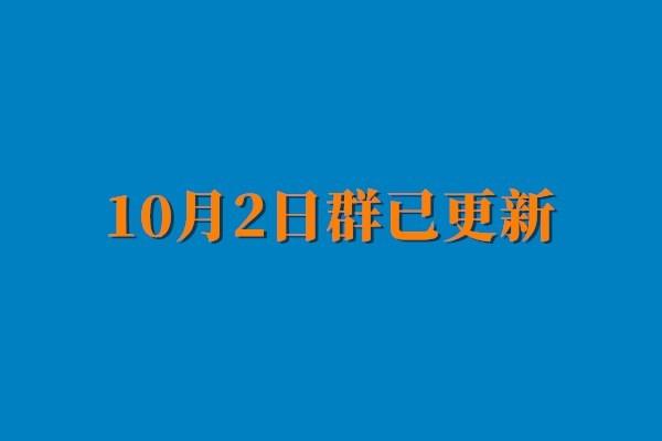 图片[1]-徐州唱歌喝水健身奶茶包月骑车群等交流群(10.2更新)-群达人