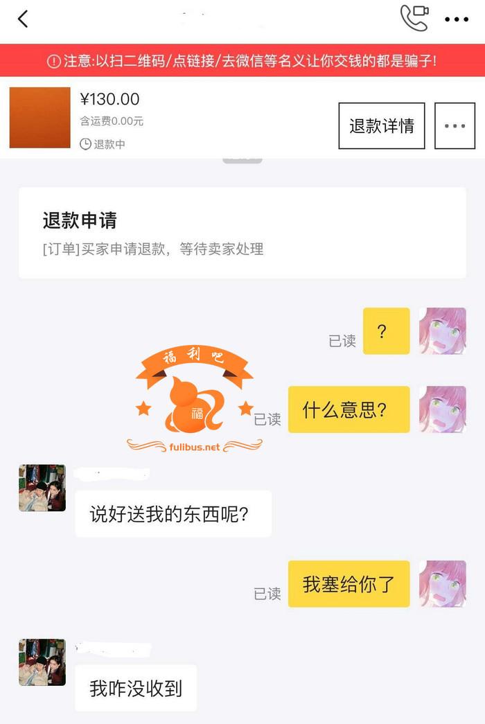 闲鱼小法庭之原味内裤退货纠纷一案插图(7)