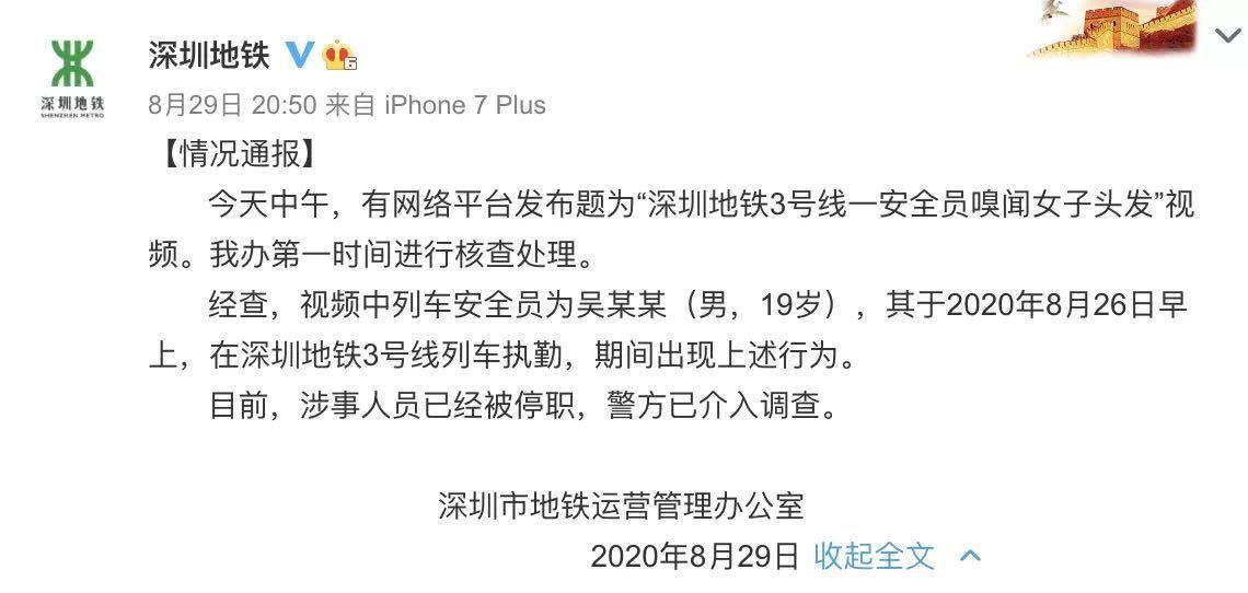 深圳地铁安全员抚摸嗅闻女乘客头发!已被停职,深圳警方介入