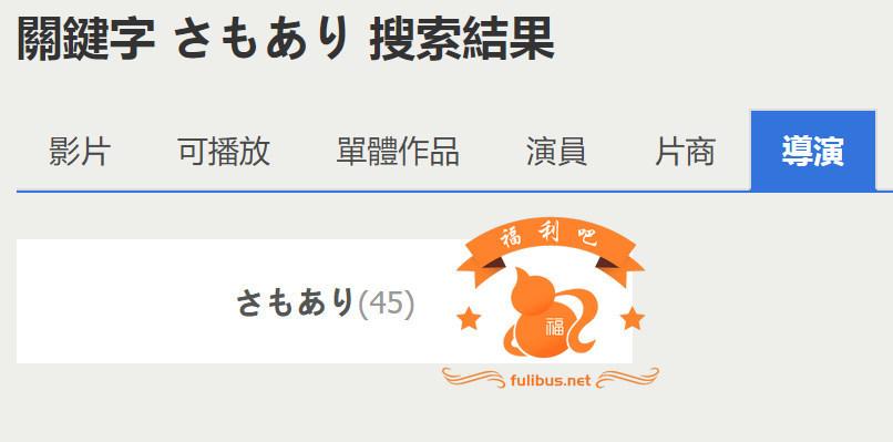 fulibus.net福利吧2020-09-19_01