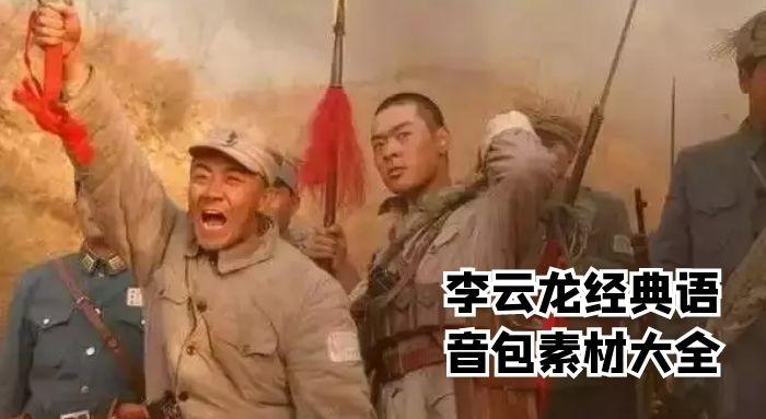 李云龙语音包素材大全百度网盘下载
