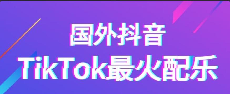 抖音海外版TikTok最火BGM音乐合集下载