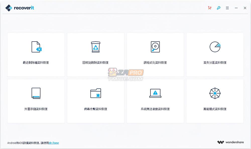 数据恢复软件 Wondershare Recoverit