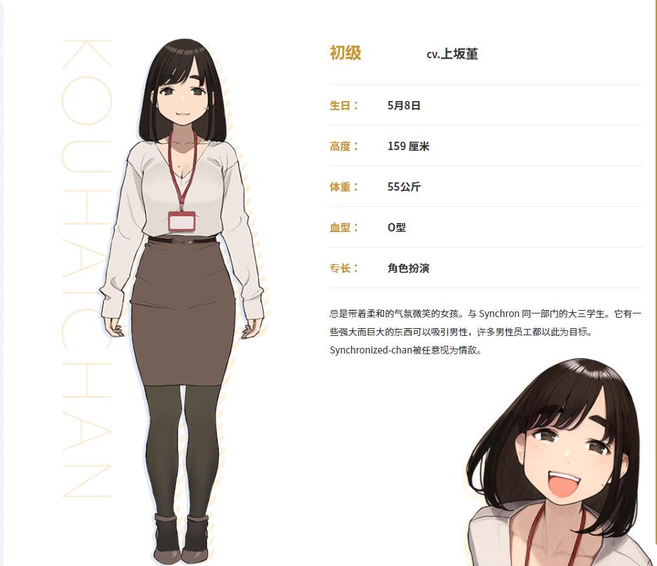 图片[4]-《加油!同期酱》动画化!人物设定&主视觉图大公开,将于9月20日开播!-Anime漫趣社