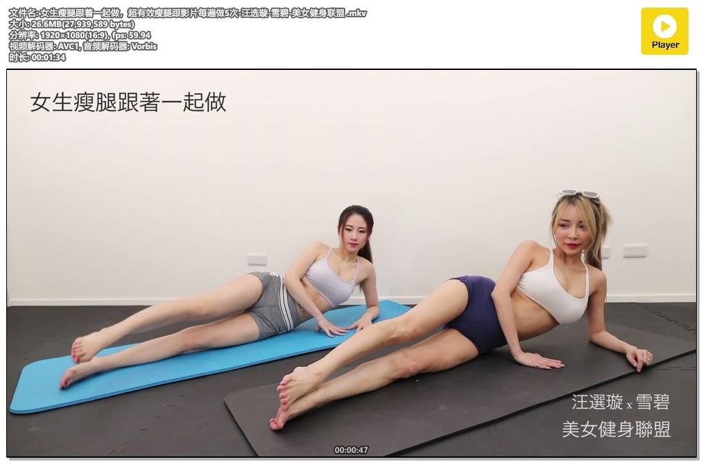 女生瘦腿跟着一起做,超有效瘦腿跟影片每遍做5次-汪选璇-雪碧-美女健身联盟 .mkv