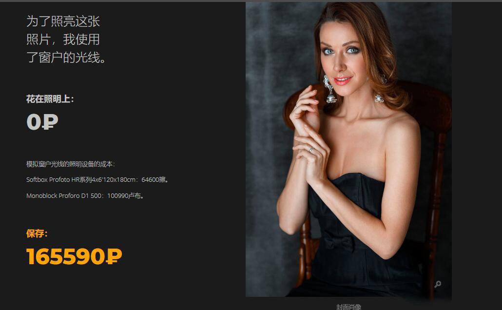 摄影教程_Evgeny Kartashov预算摄影-摄影棚至少11种廉价布光方案教程-中文字幕 摄影教程 _预览图4