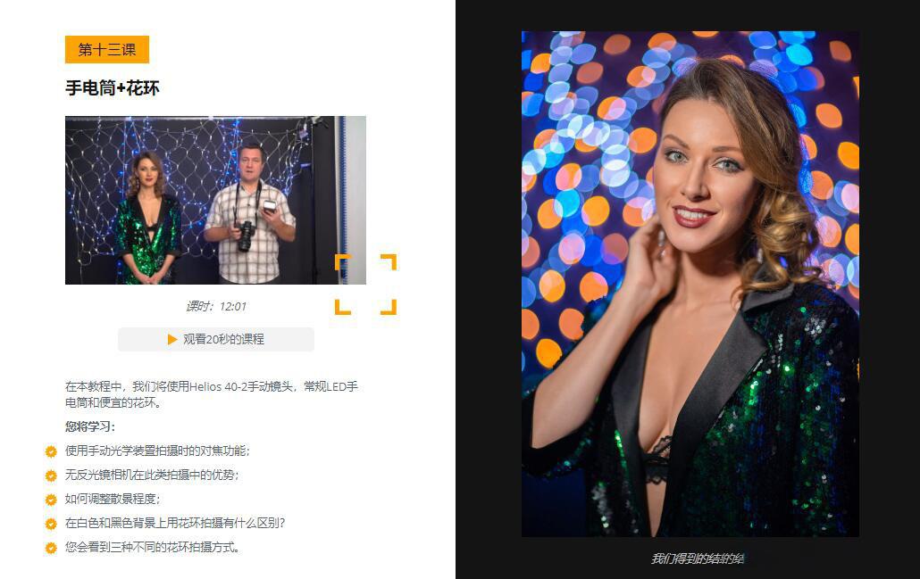 摄影教程_Evgeny Kartashov预算摄影-摄影棚至少11种廉价布光方案教程-中文字幕 摄影教程 _预览图19