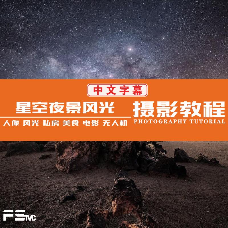 [风光摄影教程] Fabio Antenore-超级真实银河系夜景风光摄影及后期附扩展素材-中英字幕