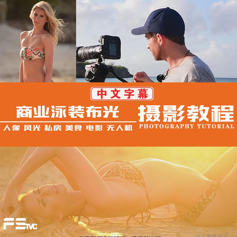 [私房摄影教程] Fstoppers – Joey Wright商业泳装摄影-布光摆姿修饰教程(中英字幕)