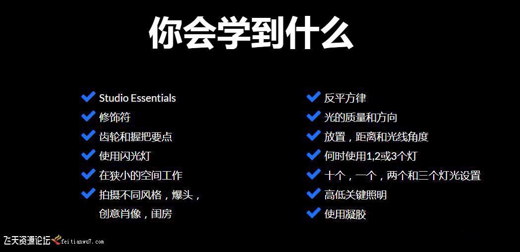 摄影教程_Lindsay Adler为期10周的工作室棚拍布光大师班教程-中文字幕 摄影教程 _预览图3
