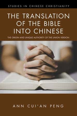 The Translation of the Bible into Chinese: The Origin and Unique Authority of the Union Version (2021)