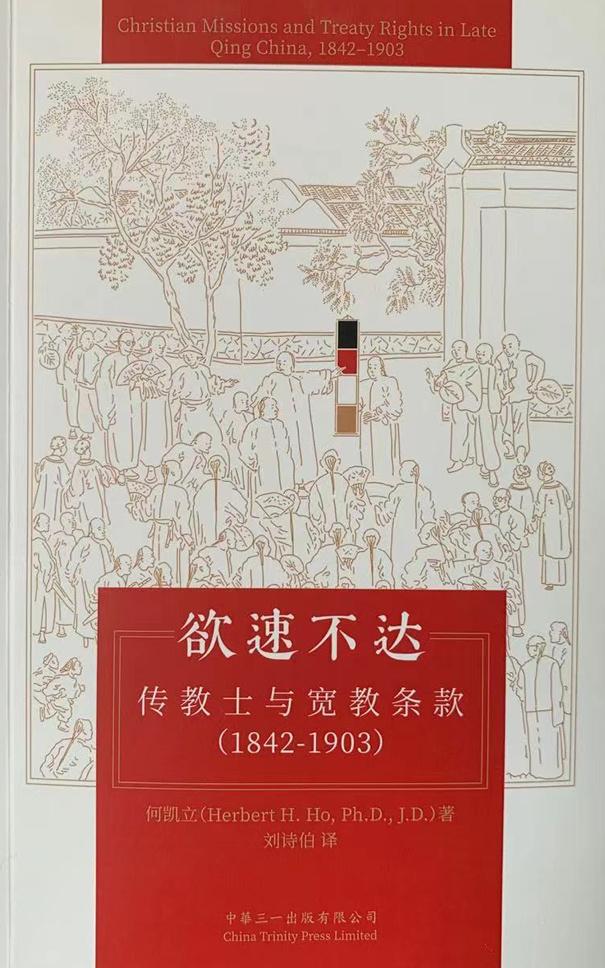 何凯立:《欲速不达:传教士与宽教条款(1842-1903)》(2021)