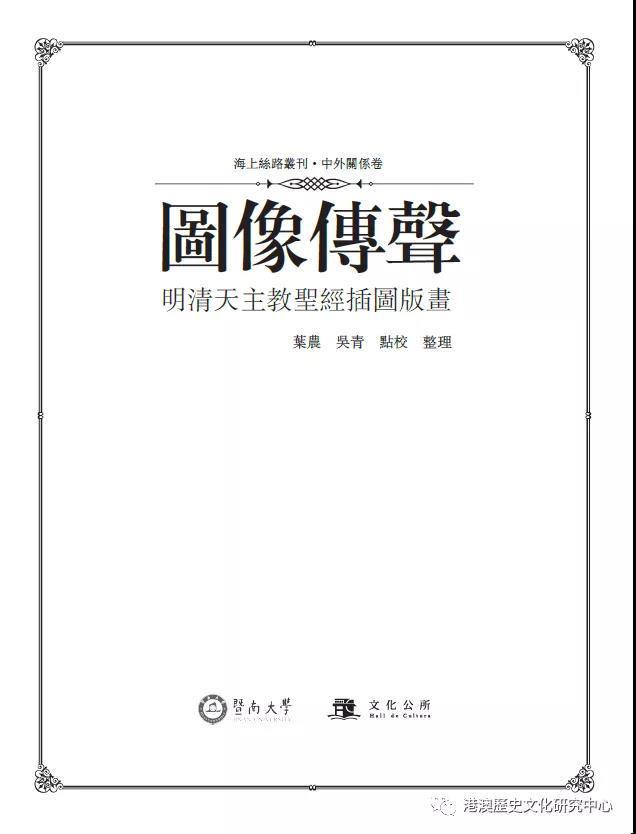 叶农、吴青:《图像传声:明清天主教圣经插图版画》(2020)