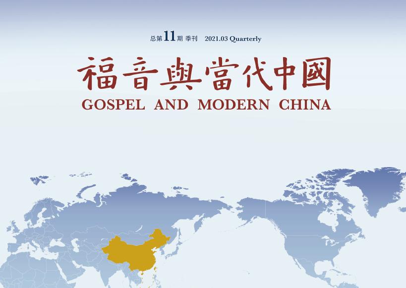 福音与当代中国第11期