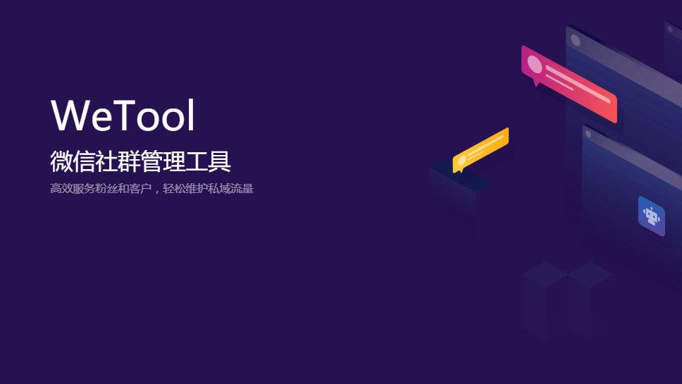 腾讯封杀第三方微信工具Wetool 用户被大面积封号图片 第1张