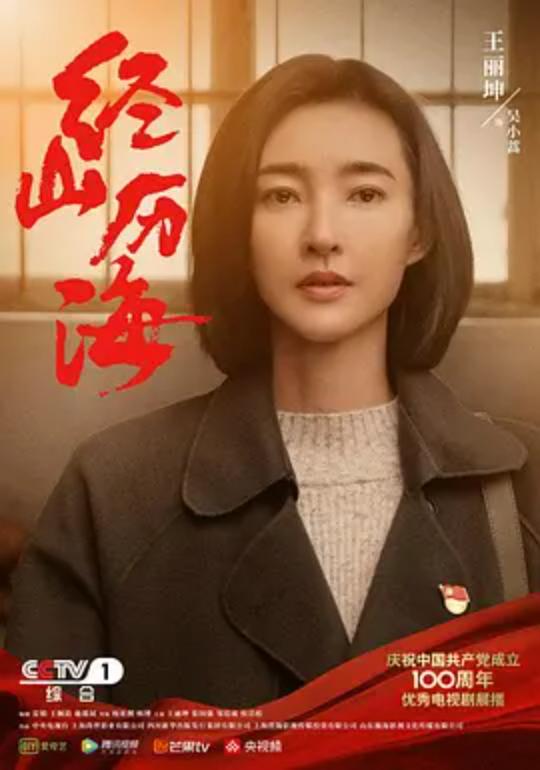 经山历海(国产剧)