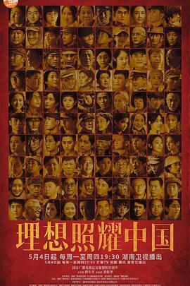 理想照耀中国(国产剧)