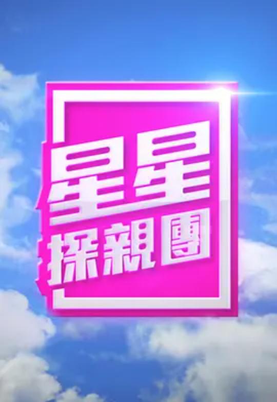 星星探亲团粤语