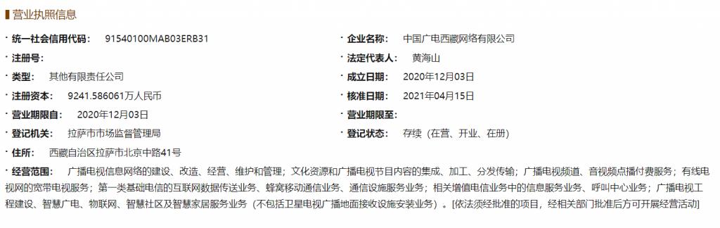 """《第三家完成!西藏广电网络工商名称变更为""""中国广电西藏网络有限公司""""》"""