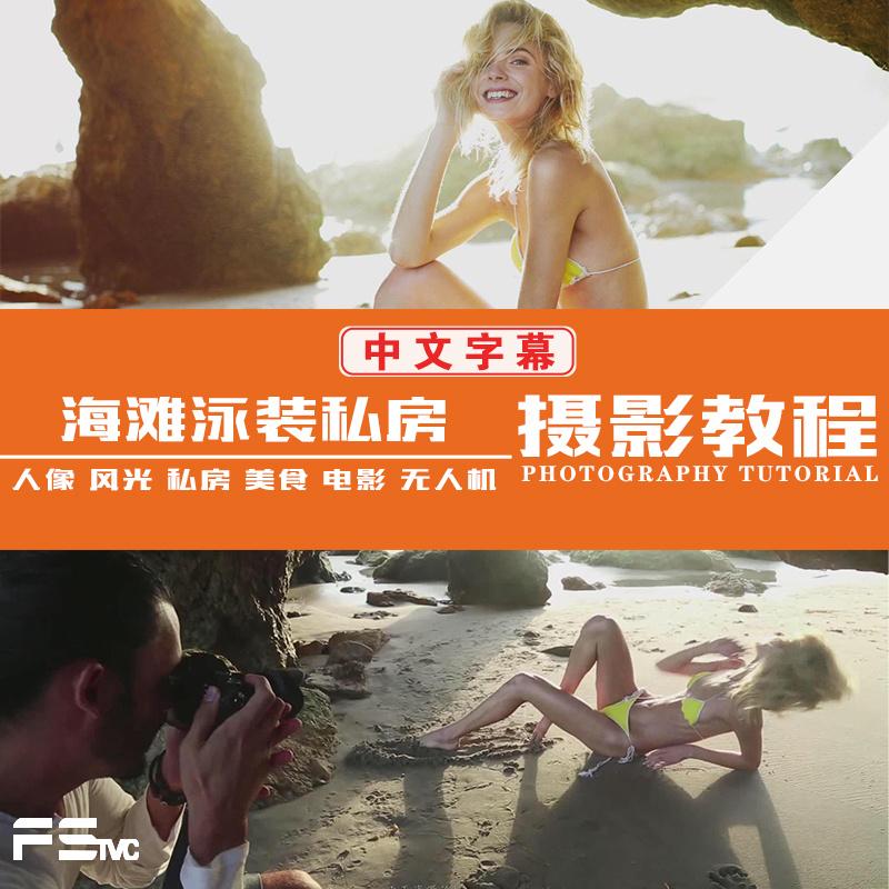 [人像摄影教程] BREED-Shooting Models on the Beach海滩泳装私房摄影教程-中文字幕