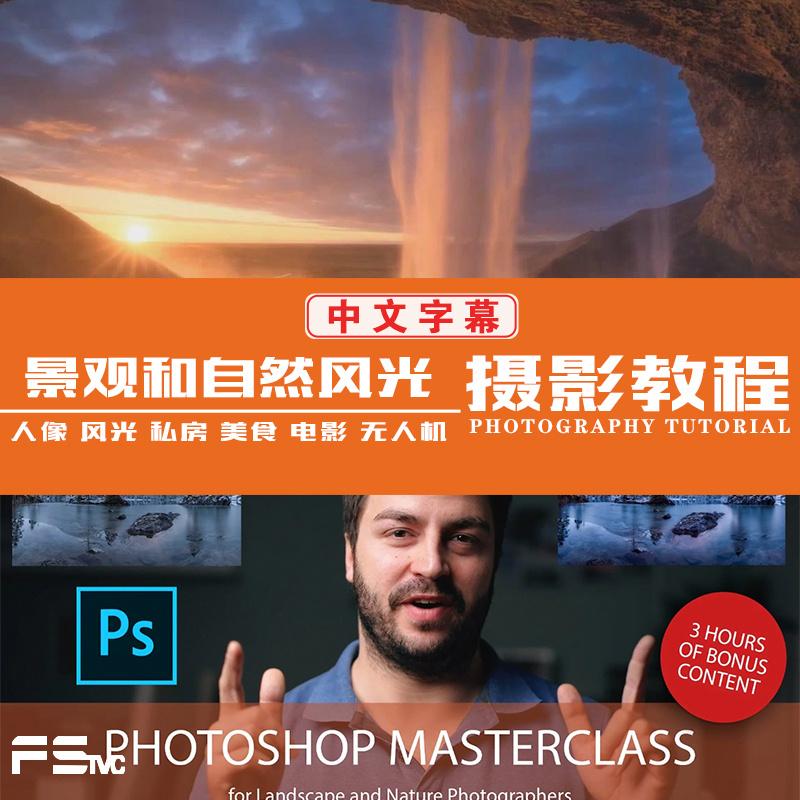 [风光摄影教程] Daniel Fleischhacker景观和自然风光摄影Photoshop后期大师班-中英字幕