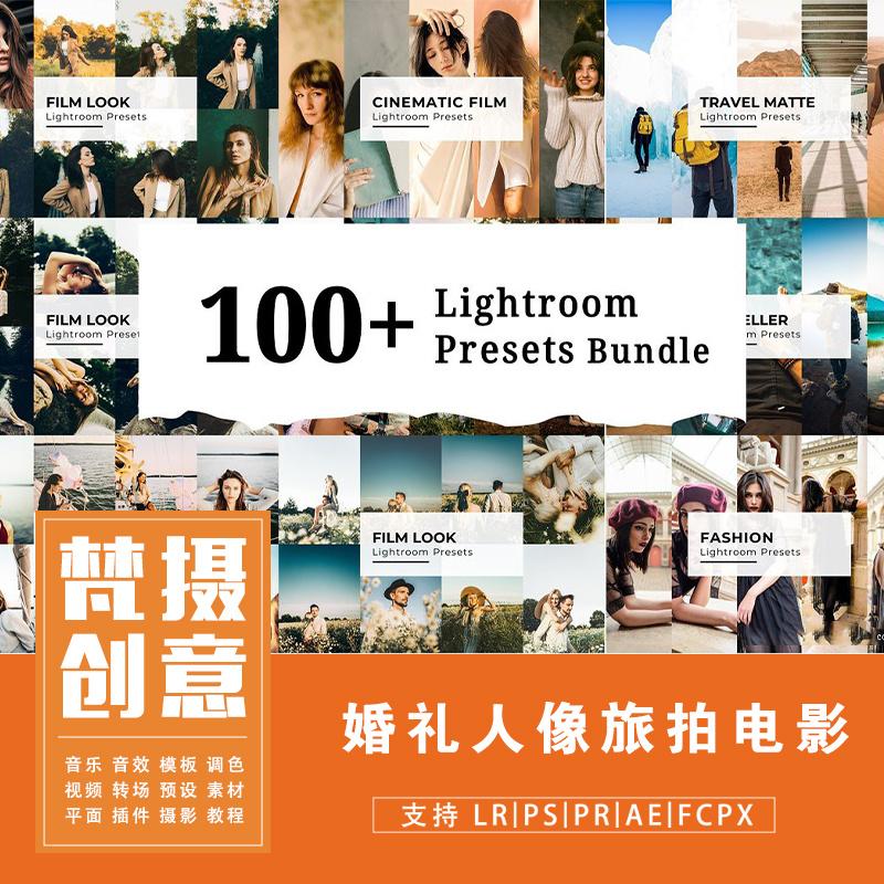 [人像LR预设] 100组适用于婚礼人像旅拍电影风光Lightroom预设包 100+ Lightroom Presets Bundle