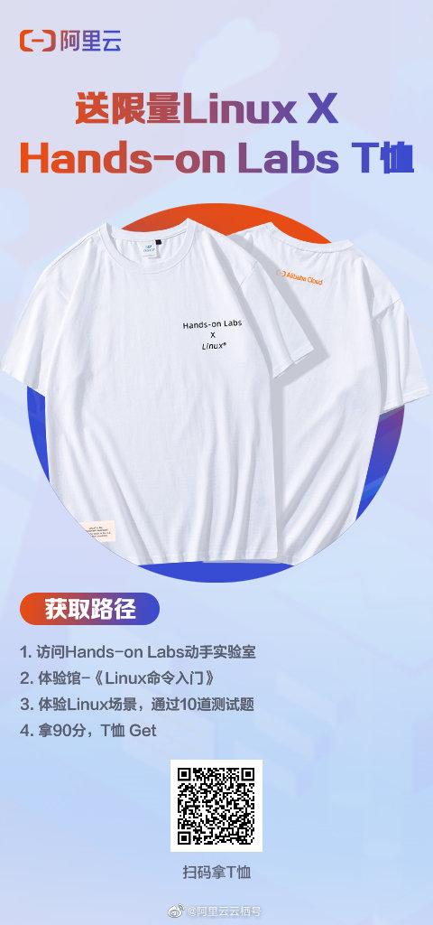 Linux命令入门 免费领阿里云Hands-on Labs X Linux © 定制T恤图片 第1张