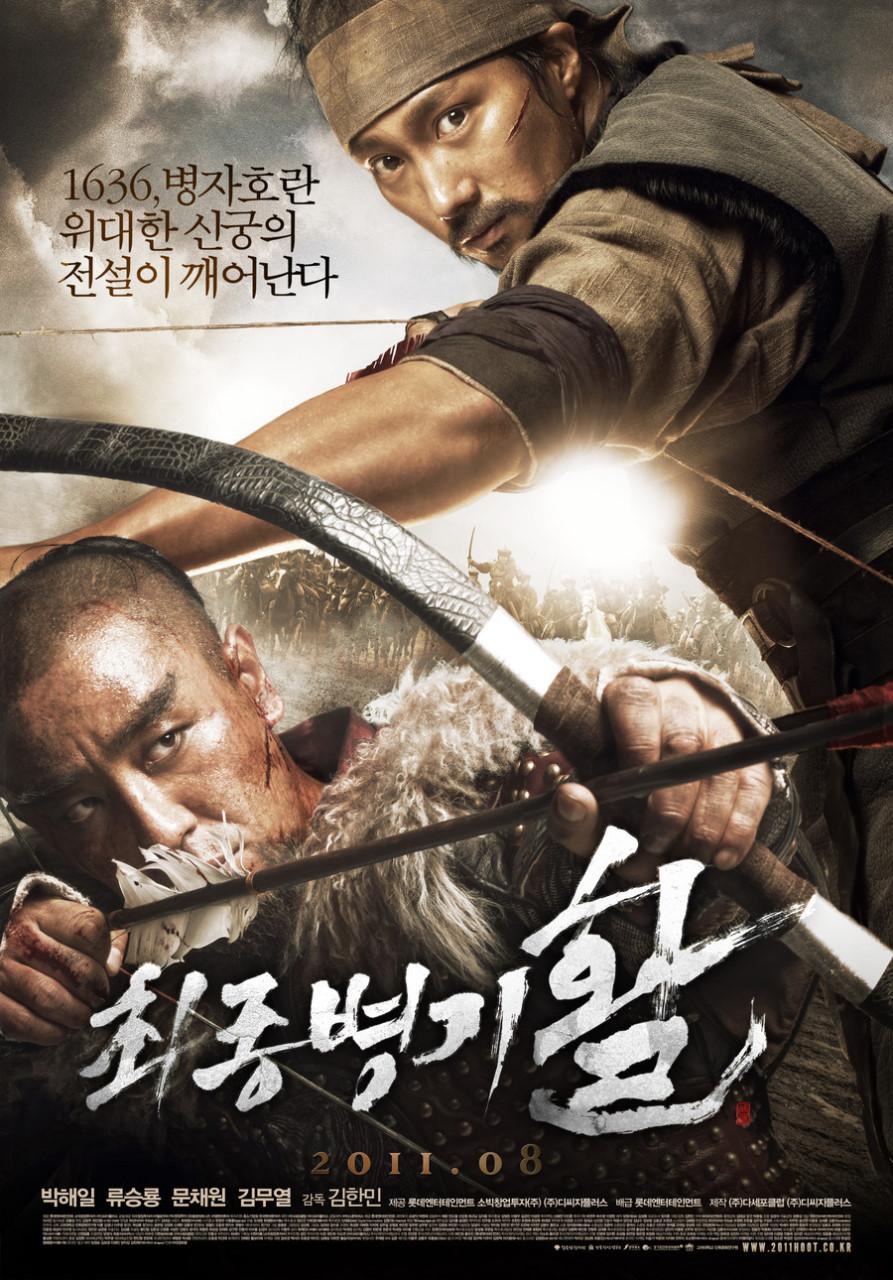2011[动作/历史][最终兵器:弓/ War of the Arrows]高清无删减 百度云下载图片 第1张