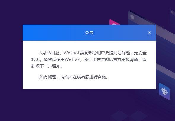 腾讯封杀第三方微信工具Wetool 用户被大面积封号图片 第2张