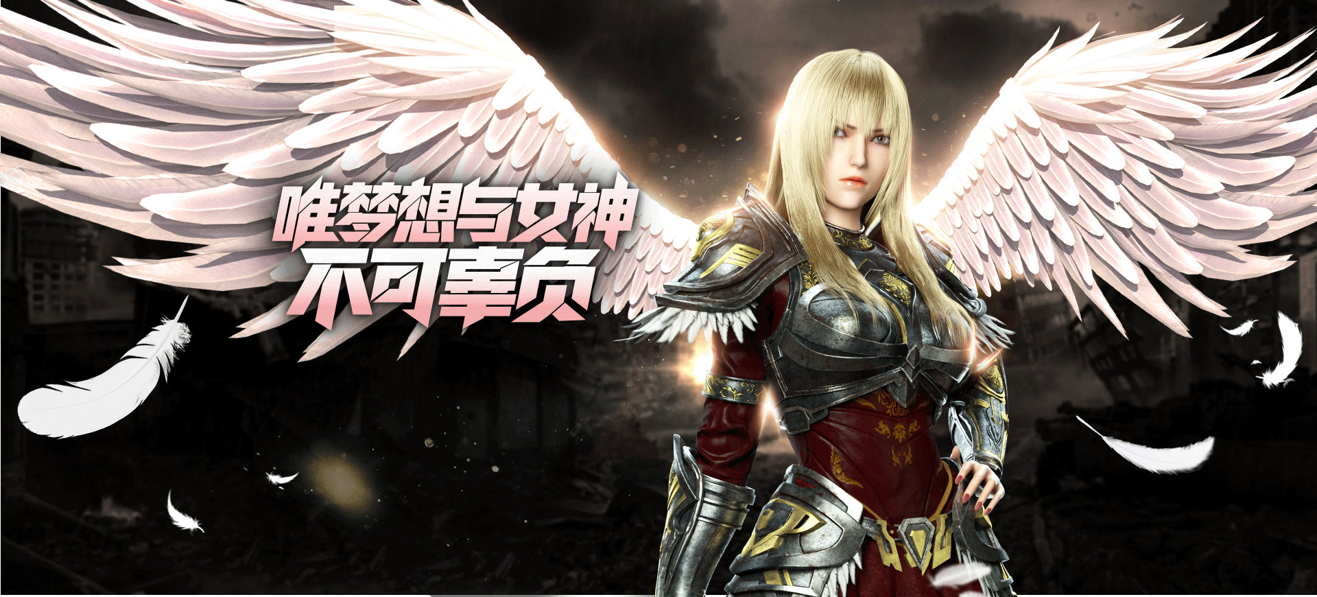 超神学院天使彦壁纸图片