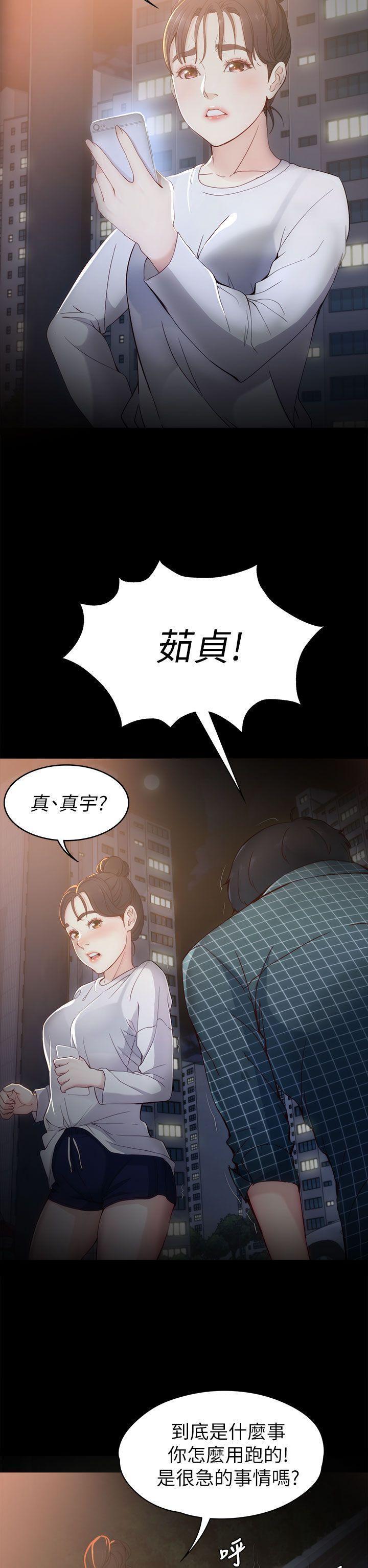 韩国漫画女大生世晶无法自拔