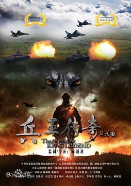兵王传奇(动作片)