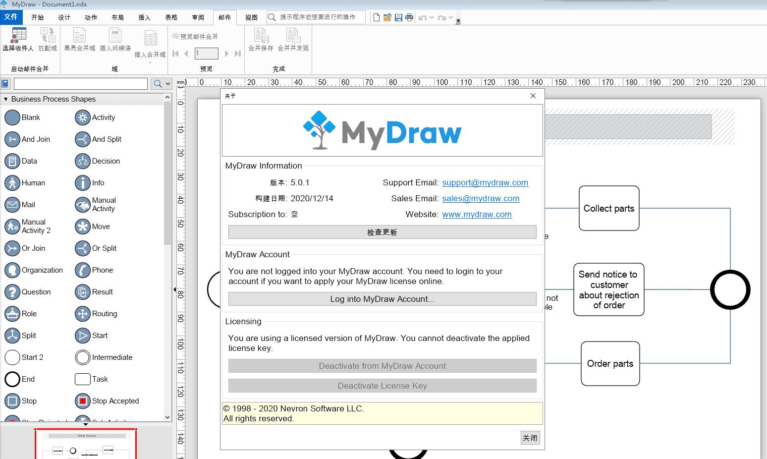 强大的思维导图软件 MyDraw 最新中文免激活绿色特别版