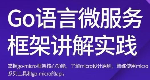 千锋教育 Go 语言微服务 go-micro 框架讲解实践