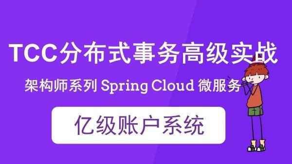 51CTO 学院 Spring Cloud 亿级账户系统 TCC 分布式事务实战
