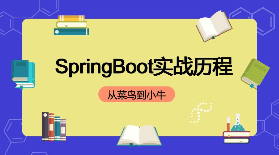 龙果学院 Spring Boot 源码解析课程分享